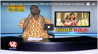 Bithiri Sathi Funny Conversation With Savitri Over Bad Roads In Hyderabad | Teenmaar News