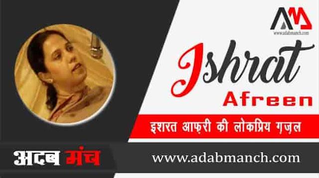 Shahar-Par-Raat-Ka-Shabab-Utare-Ishrat-Afreen