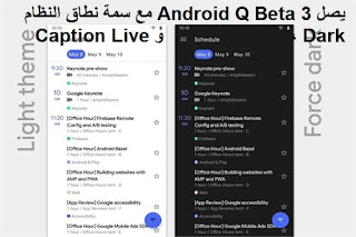 يصل Android Q Beta 3 مع سمة نطاق النظام Dark ، و Caption Live