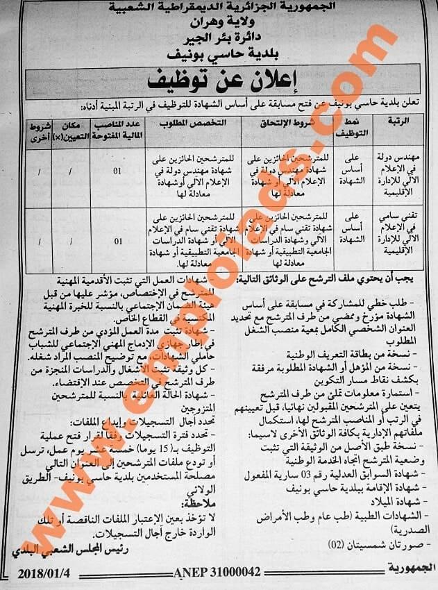 اعلان مسابقة توظيف ببلدية حاسي بونيف ولاية وهران جانفي 2018