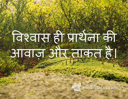 Believe - HindiStatus