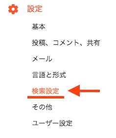 Blogger管理メニューから検索設定をクリックします