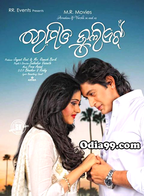 Romeo Juliet Odia Movie Hd Video Songs,Poster,Cast,Crew -2449