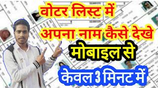 Voter List me Apna Naam Kaise Dekhe mobile se
