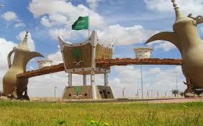 موقع إدارة التربية والتعليم بمحافظة وادي الدواسر الرسمي بالسعودية