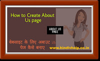 About-us-page-kaise-banaye