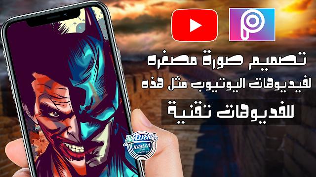 كيفية عمل صورة مصغره علي بيكس أرت لفيديوهاتك علي اليوتيوب علي الاندرويد Pics Art | 2019