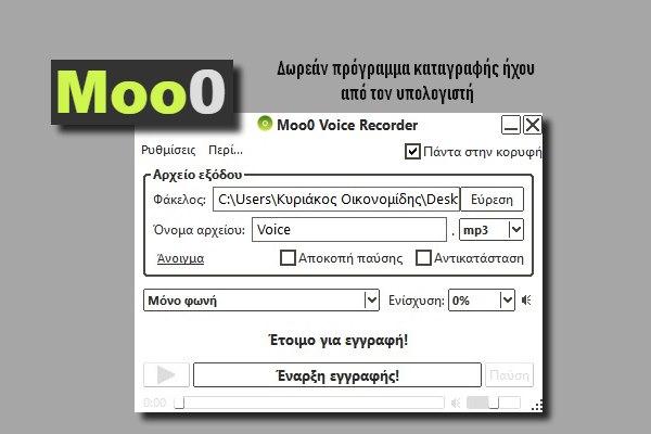 «Moo0 Voice Recorder» - Δωρεάν εφαρμογή καταγραφής ήχων από μικρόφωνο και υπολογιστή