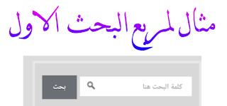 اضافة كود البحث فى مدونة بلوجر بشكل احترافى PicsArt_05-20-06.45.09