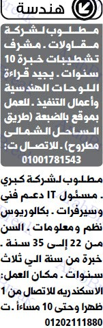وظائف وسيط الاسكندرية - موقع عرب بريك