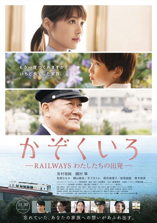 Sinopsis Our Departures (2018) - Film Jepang