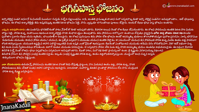 information about bhaginihasta bhojanam in telugu, bhai dooj hd wallpapers free download, bhaginihasta bhojanam significance in telugu