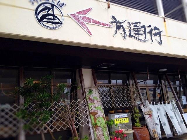 沖縄そば一方通行