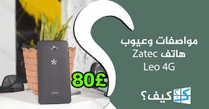 مراجعة هاتف Zatec Leo 4G