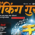 Banking Guru May 2018 in Hindi and English pdf Download