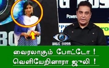 Veliyerinaara Julie   Bigg Boss Tamil
