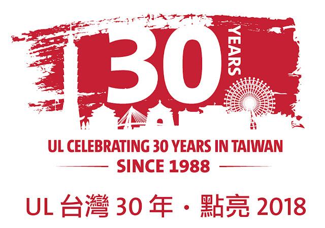 UL台灣30週年