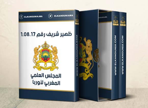 المجلس العلمي المغربي لأوربا PDF