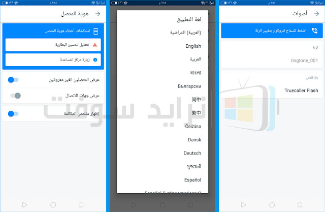 TrueCaller Apk For Android Arabic
