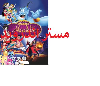 تحميل لعبة علاء الدين الاصلية القديمة كاملة للكمبيوتر و للاندرويد 2020 مجانا من ميديا فير