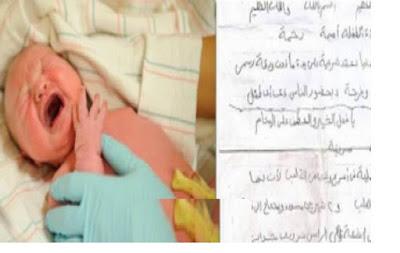 هذا الوالد بلا رحمة ترك ابنته الرضيعة تحت سرير في إحدى المستشفيات ومعها رسالة ينقطع لها القلب