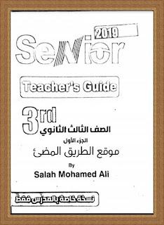 تحميل اجابات كتاب سينيور senior الشرح والمراجعة النهائية للثانوية العامة ، الصف الثالث الثانوي 2019