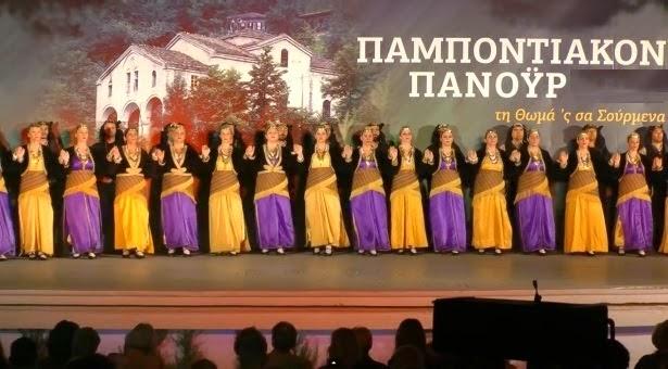 Παραδοσιακοί χοροί του Πόντου και Ποντιακό γλέντι στο Παμποντιακό Πανοΰρ 2017