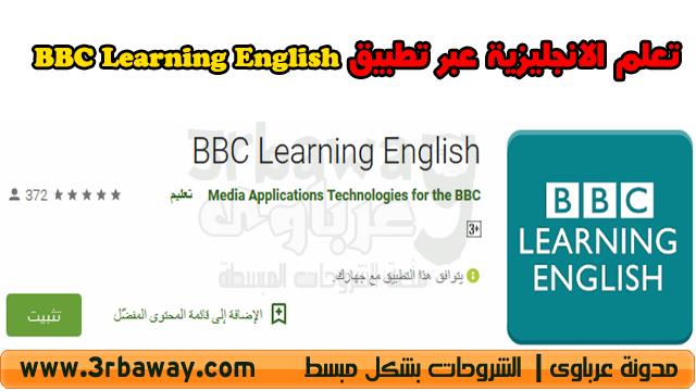 تعلم الانجليزية عبر تطبيق BBC Learning English