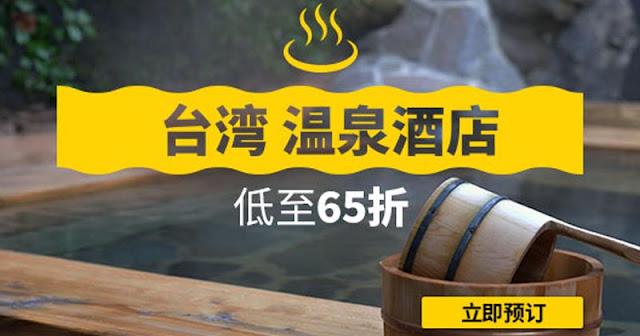 去台灣泡湯!Expedia 台灣溫泉酒店 低至65折起,1月底前入住。
