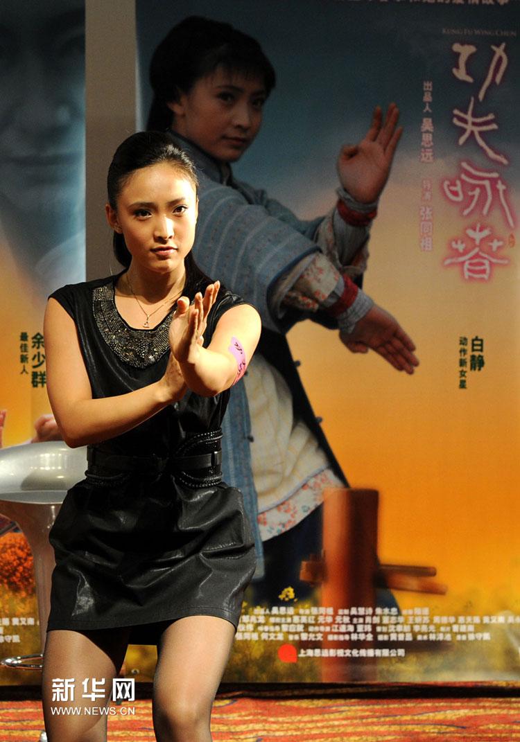 Kung Fu Filme
