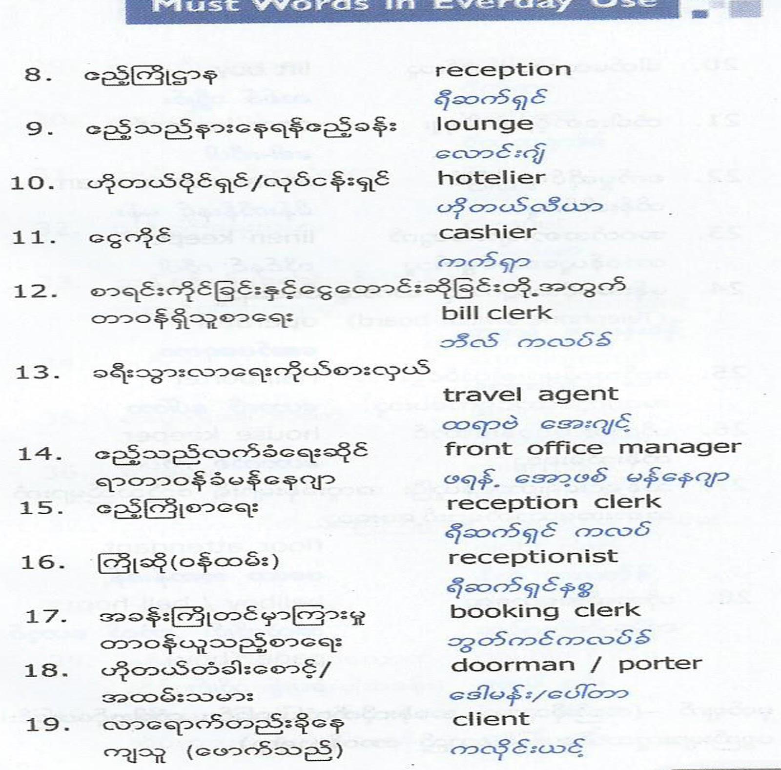 English Vocabulary About Hotel And Tourism Shwe English