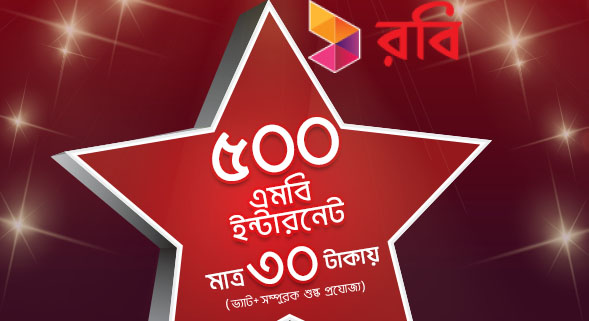 robi 500mb 30 taka, robi 500mb offer, robi 500mb internet package, robi 500mb pack, robi 500mb 30tk, robi 500mb@30tk