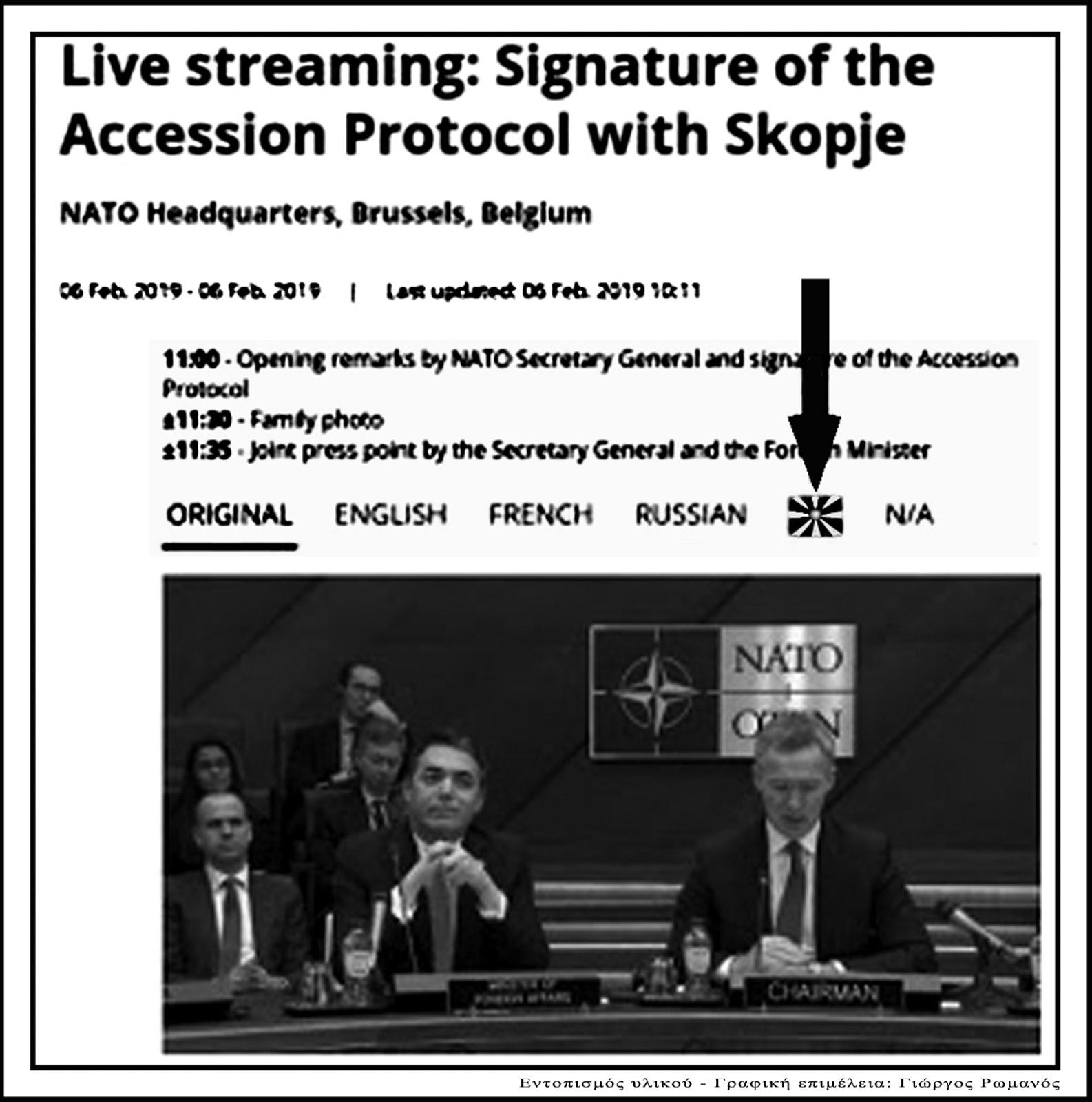 672784da474 Η μεγάλη απάτη στον ΟΗΕ, με την «Συμφωνία των Πρεσπών» - Η διμερής ...