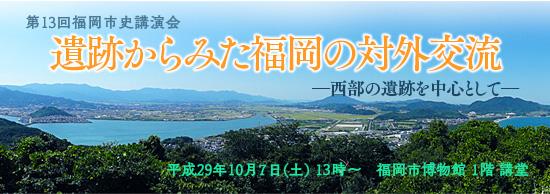 第13回福岡市史講演会「遺跡からみた福岡の対外交流」
