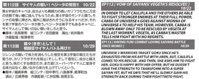 spoiler anime dragon ball super episode 112-113