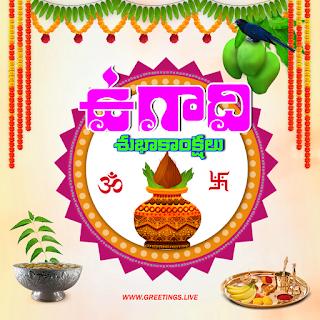 Ugadi subhakankshalu Telugu new year 2019