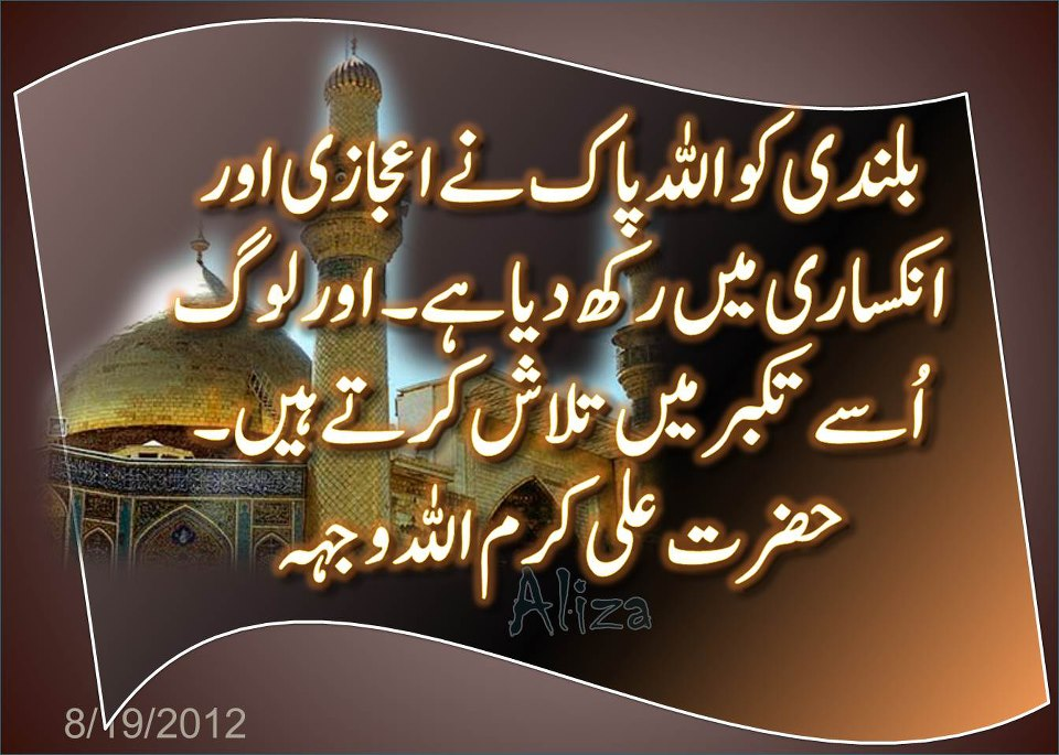 Allama Iqbal Wallpapers Hd Best Urdu Poetry Farman E Hazrat Ali As