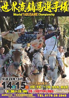 World Yabusame Championship 2017 poster 平成29年度  第三回 世界流鏑馬選手権 ポスター 十和田市 Sekai Yabusame Senshuken Towada City