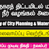 Ministry of City Planning & Water Supply - Vacancies