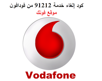 إلغاء خدمة 91212 من فودافون