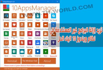 تريد-إزالة-البرامج-غير-المستخدمة-في-نظام-ويندوز-10-اليك-الحل-10AppsManager