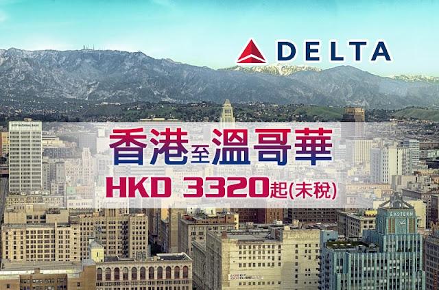 達美航空 美國優惠,香港飛洛杉磯 HK$3,320,其他美國城市$4,120起。