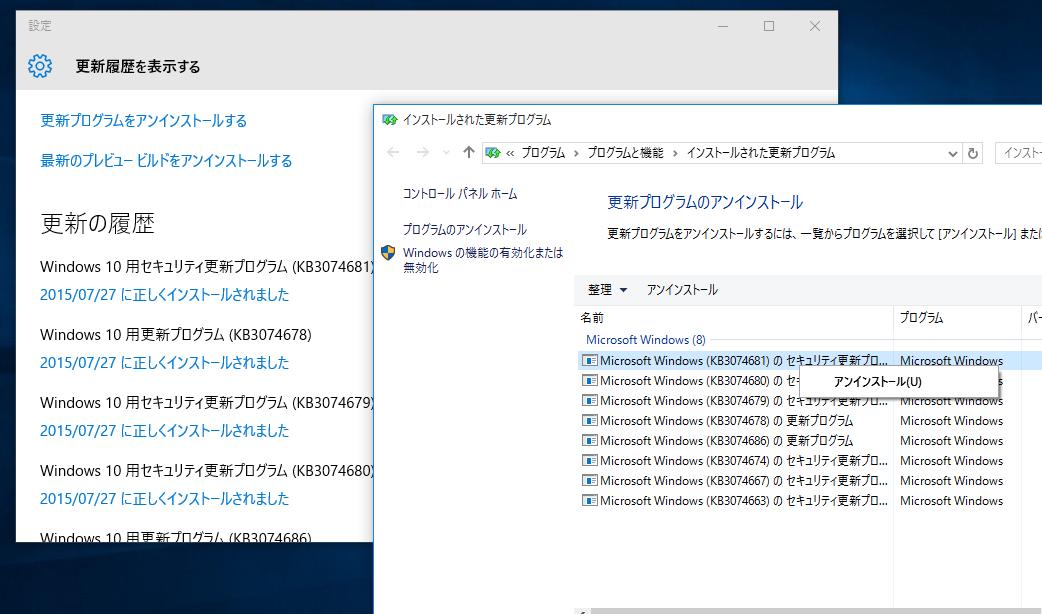 山市良のえぬなんとかわーるど: Windows 10 Insider Preview の KB3074681 ...
