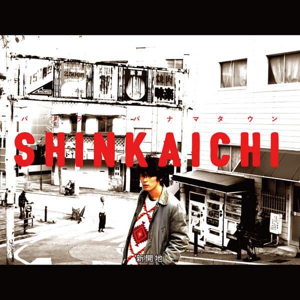 [Album] パノラマパナマタウン – SHINKAICHI (2016.03.02/MP3/RAR)