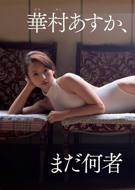 華村あすか Hanamura Asuka Weekly Playboy No 36 2017 Pictures