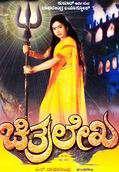 Chitralekha Kannada Movie