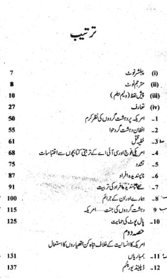 Online pdf books: Badmash Amrica (Rogue State in Urdu) pdf book