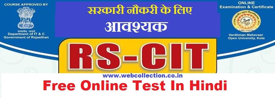 RSCIT Online Test Hindi