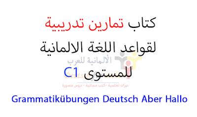 تمارين  تدريبية على قواعد اللغة الالمانية للمستوى C1  ا Grammatik Übungung