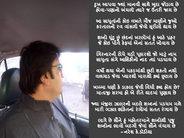 दुख आपवा ज्यां मानवी साथे खुदा जोडाय छे Gujarati Gazal By Naresh K. Dodia